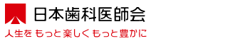 日本歯科医師会 Japan Dental Association